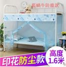 蚊帳 學生蚊帳寢室宿舍單人床上鋪下鋪上下床子母床 1.2m(4英尺)床 防塵款-炫彩店