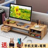 電腦顯示器屏增高架辦公室臺式電腦底座增高架桌面收納置物整理架【快速出貨八五折免運】
