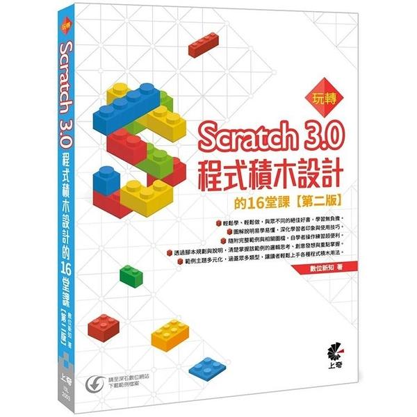 玩轉Scratch 3.0程式積木設計的16堂課(2版)