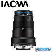 LAOWA 老蛙  25mm f/2.8 Ultra Macro 2.5-5X 5倍放大 canon nikon sony pentax 台灣公司貨
