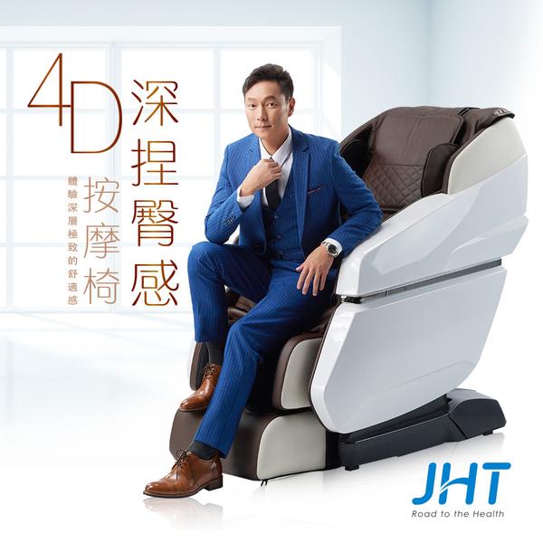 JHT 4D深捏臀感紓壓按摩椅(雪花白)K-1631