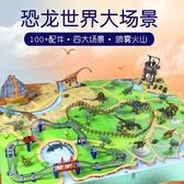 動物模型 恐龍玩具模型仿真動物兒童霸王龍侏羅紀世界超大號套裝3男孩6歲10