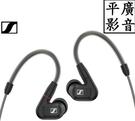 平廣 送袋 Sennheiser IE 300 耳機 IE300 高音質入耳式 台灣宙宣公司貨保固兩年