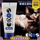 情趣用品 情趣商品 按摩油 德國Eros-Aqua Sensations(自然柔順)頂級水性潤滑液-100ml