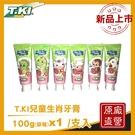 T.KI兒童生肖牙膏100g(草莓)