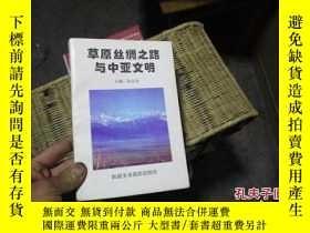 二手書博民逛書店罕見草原絲綢之路與中亞文明11818 張志堯主編 新疆美術攝影出