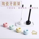 【居美麗】牙刷架 牙刷座 牙刷筒 牙刷收納架 生活小物 浴廁用品