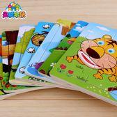 木質拼圖幼兒童寶寶早教益智力2-3-4-6歲男女孩積木玩具【快速出貨八折免運】