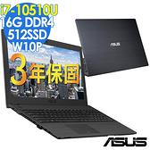 【現貨】ASUS P2540FA-0221A10510U (i7-10510U/8G+8G/512SSD/15.6FHD/W10P/三年保固)特仕 商用筆電