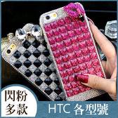 HTC U19e U12+ U12 life Desire12s U11+ EYEs UUltra 閃粉多款 水鑽殼 滿鑽 手機殼 保護殼 訂做殼