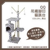 【力奇】QQ 吊繩腳印貓跳台(黑白) (QQ80236-5)-1580元【免運費】 (I002G30-3)