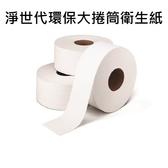 【箱購免運好划算】淨世代環保大捲筒衛生紙0.5KG*3捲*4串/箱 共12捲