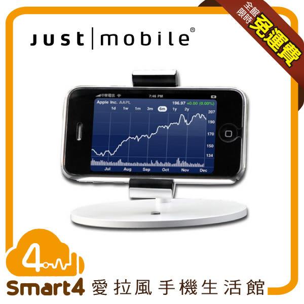 【愛拉風】 Just Mobile Lounge iPhone 3GS/4 車用及桌面鋁質置放架
