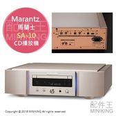 【配件王】日本代購 Marantz 馬蘭士 SA-10 SACD/CD播放機 11.2MHz 旗艦機