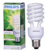 飛利浦螺旋燈管23W-黃光