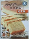 【書寶二手書T1/餐飲_ELP】周老師的美食教室輕蛋糕_周淑玲