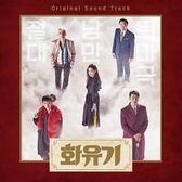 花遊記 電視原聲帶 台灣特別豪華盤 CD附DVD (音樂影片購)