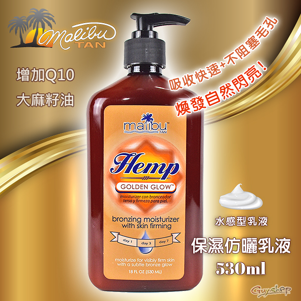 【 530ml 】美國Malibu Tan Hemp 水感型保濕仿曬乳Golden Glow Skin Firming Bronzing Moisturizer