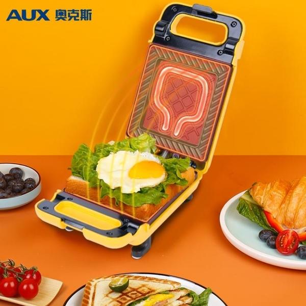 奧克斯三明治早餐機神器家用小型多功能壓烤吐司面包輕食華夫餅機 夢幻小鎮「快速出貨」