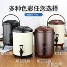雙層不銹鋼豆漿桶奶茶桶奶茶店保溫桶保溫保冷8升10l商用大容量 蘇菲小店