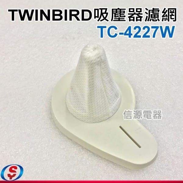 """【信源】 全新 """" TWINBIRD直立式吸塵器《TC-4227W專用濾網》線上刷卡~免運費~"""