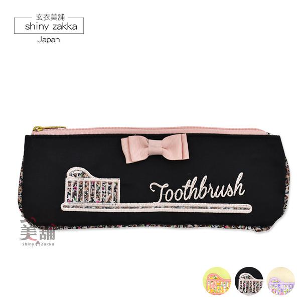 日本防水質感牙刷收納袋 DUAL STALE-玄衣美舖