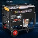 柴油發電機組5千瓦家用220V小型靜音3/6/8/10kw單三相380V雙電壓 NMS 樂活生活館