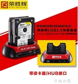 榮勝輝IDE/SATA雙硬碟底座2.5/3.5寸串口/並口移動硬碟盒 移動盒 快速出貨