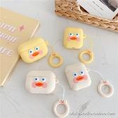 可愛鴨子適用airpods保護套2代硅膠蘋果無線藍牙3代Pro耳機套個性科炫數位