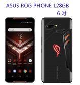 ASUS ROG Phone 128G 首款電競手機 4G + 4G 雙卡雙待 8GB RAM 4000mAh 大電量【3G3G手機網】