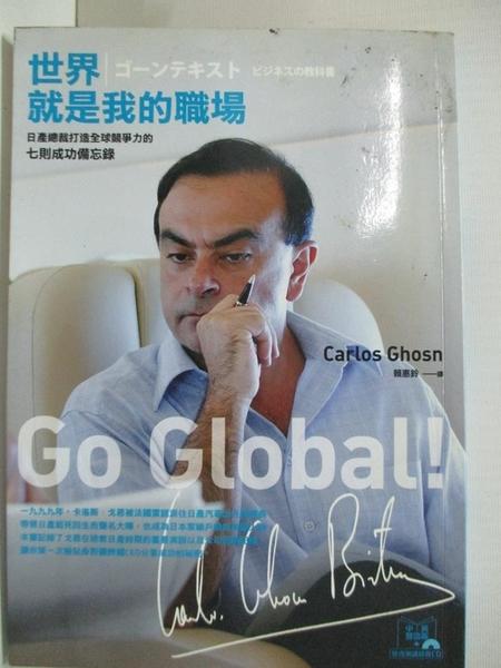 【書寶二手書T1/財經企管_GOB】世界就是我的職場-日產總裁打造全球競爭力的七則..._附CD