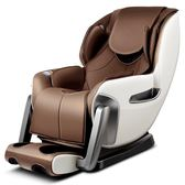 按摩椅家用全自動太空艙揉捏全身按摩器多功能電動沙發椅220V igo   瑪奇哈朵