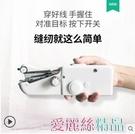 縫紉機家用多功能便攜迷你小型縫紉機簡易吃...