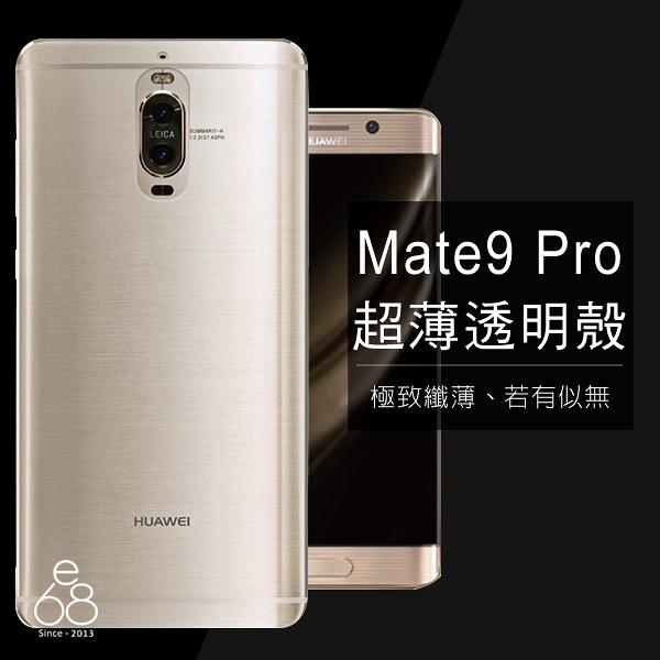 超薄 透明殼 華為 Mate 9 Pro 手機殼 TPU 軟殼 隱形 保護套 裸機 保護殼 無翻蓋