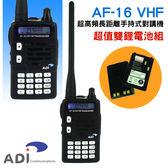 ◤超值雙鋰電◢  ADI AF-16 VHF 超高頻長距離手持式對講機
