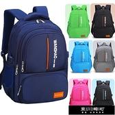 小學生書包1-3-4年級6-12歲男女孩韓版減負輕便兒童防水後背背包 快速出貨