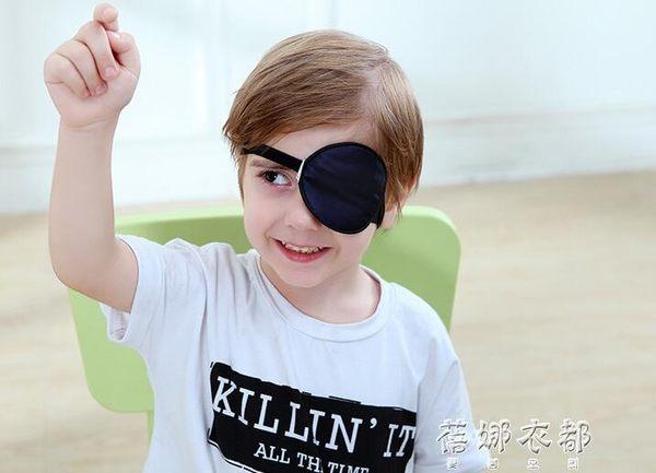 獨眼罩弱視斜視單眼全遮蓋獨眼單成人兒童真絲遮光海盜 蓓娜衣都