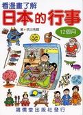 (二手書)看漫畫了解日本的行事12個月