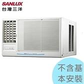 【台灣三洋空調】7-9坪 5.0KW 定頻左吹窗機《SA-L50FEA》全機3年,壓縮機10年保固