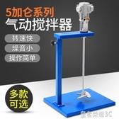 工業攪拌機 台灣5加侖升降式氣動攪拌機工業涂料油漆攪拌器油墨手提式YTL 皇者榮耀3C