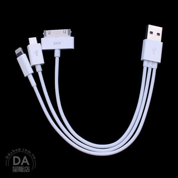 【手配任選3件88折】Micro USB Lightning Samsung iphone asus htc 三合一 充電線(79-0045)