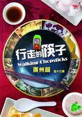【停看聽音響唱片】【DVD】行走的筷子:廣州篇