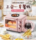 早餐機多功能電烤箱烤面包機電暖壺多士爐三合一早餐神器家用 220v名購居家