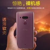 HTC U12 手機殼htcU12 透明防摔硅膠全包超薄軟殼12 保護套男女款