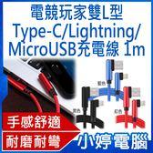 【限期24期零利率】全新 電競玩家雙L型Type-C/Lightning/MicroUSB編織充電線 1M