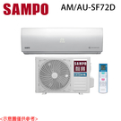 【SAMPO聲寶】11-15坪 R32變頻分離式冷氣 AM-SF72D AU-SF72D 免運費 含基本安裝