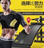 仰臥板仰臥起坐健身器材家用男腹肌板運動輔助器收腹鍛煉多功能WY