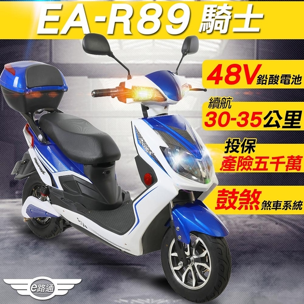 客約【e路通】EA-R89 騎士 48V鉛酸 500W LED大燈 液晶儀表 電動車 (電動自行車)