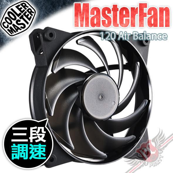 [ PC PARTY ] CoolerMaster 三段調速 MasterFan Pro 120AB 12公分 平衡型