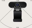 直播攝像頭 1080P高清美顏攝像頭臺式電腦筆專用線上教學網課面試鏡頭免運快出